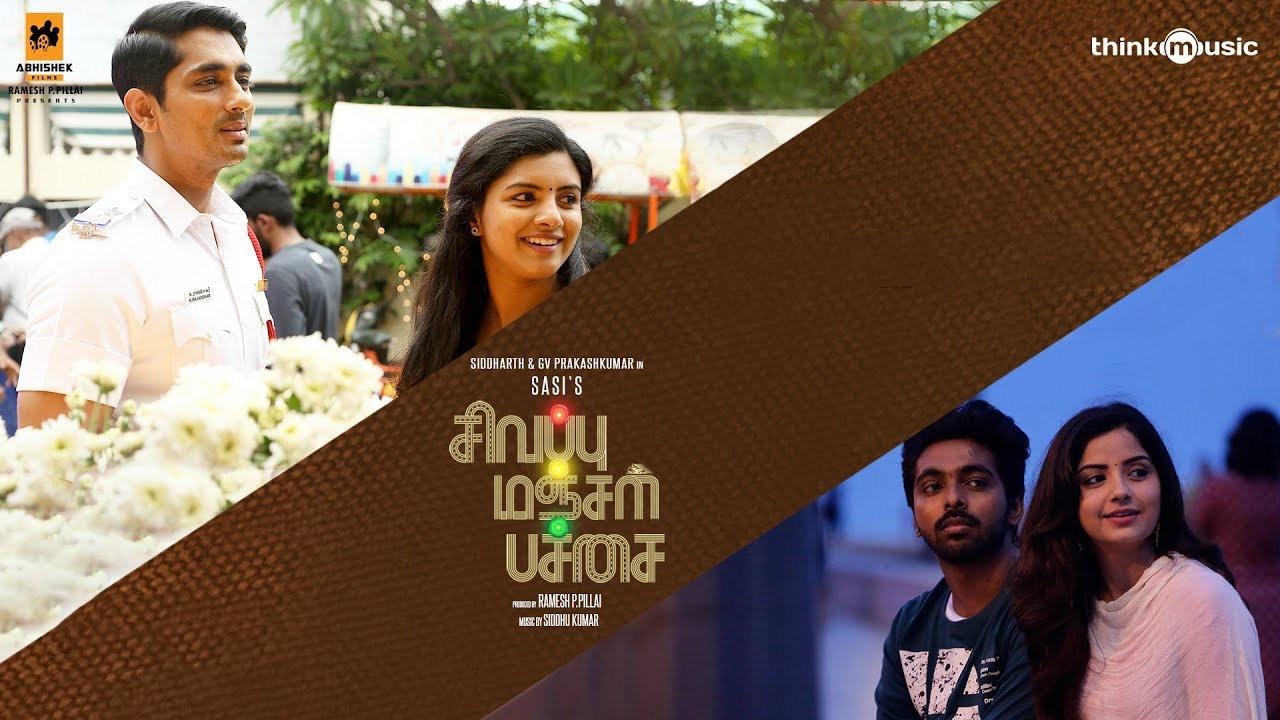சிகப்பு-மஞ்சள்-பச்சை (2019)