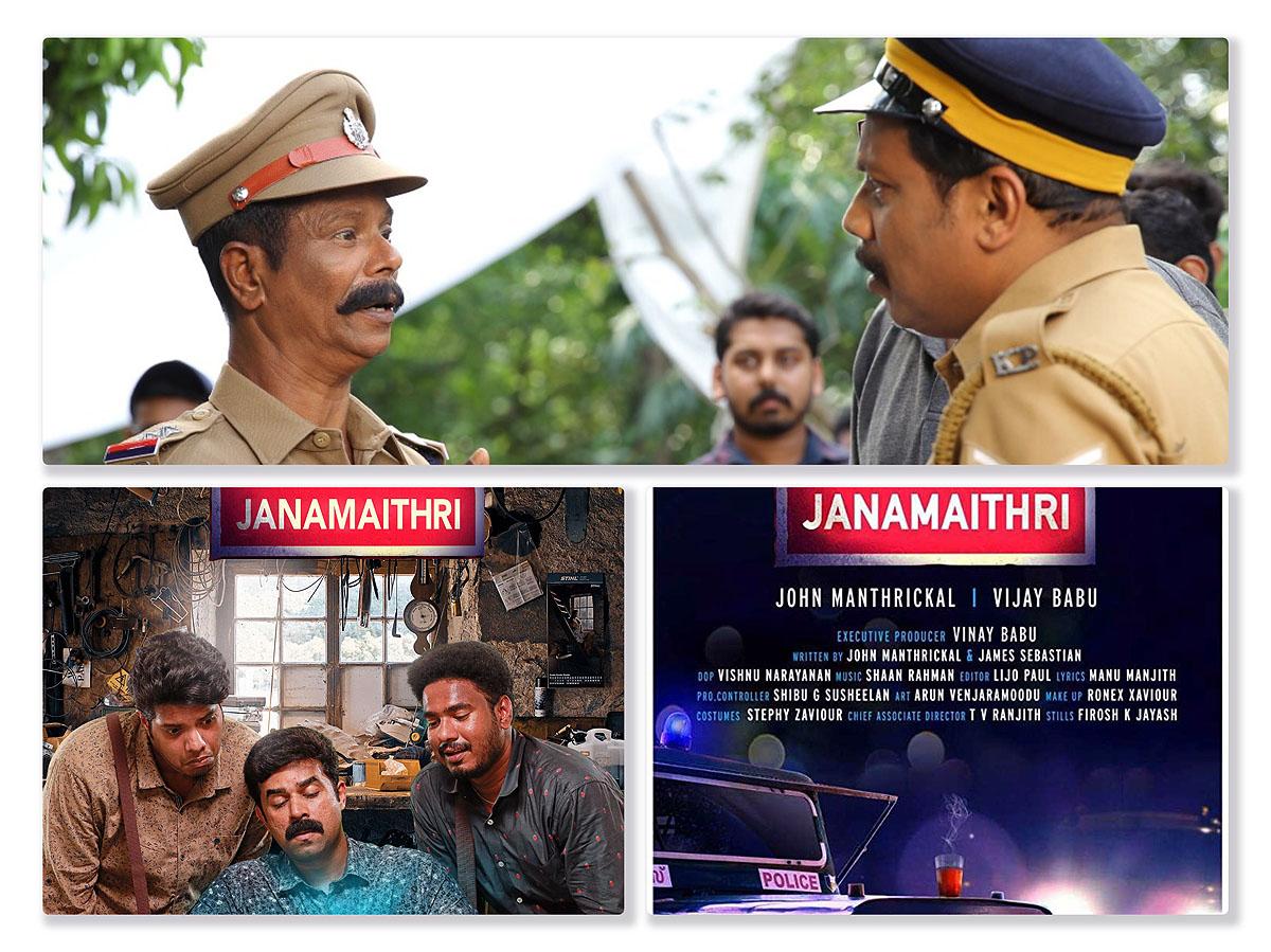 Janamaithri (2019) - Saiju Kurup, Sabumon Abdusamad, Indrans
