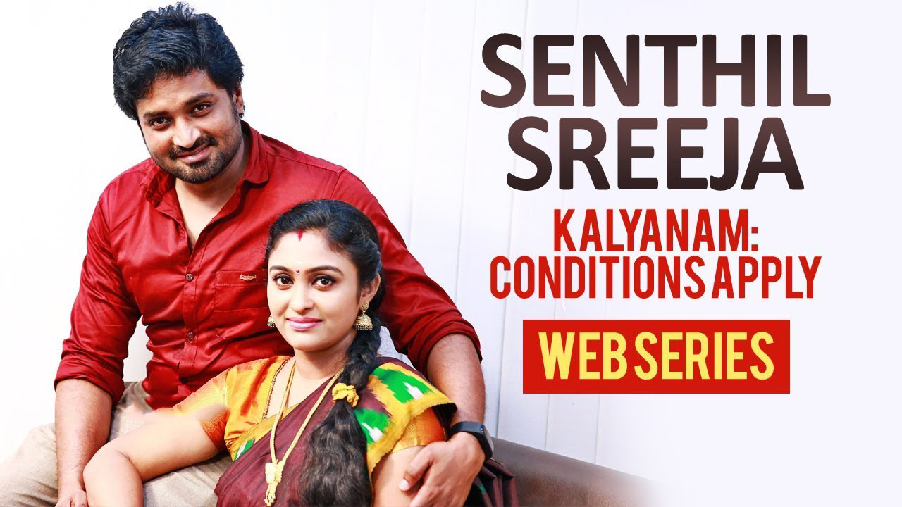 Kalyanam Conditions Apply