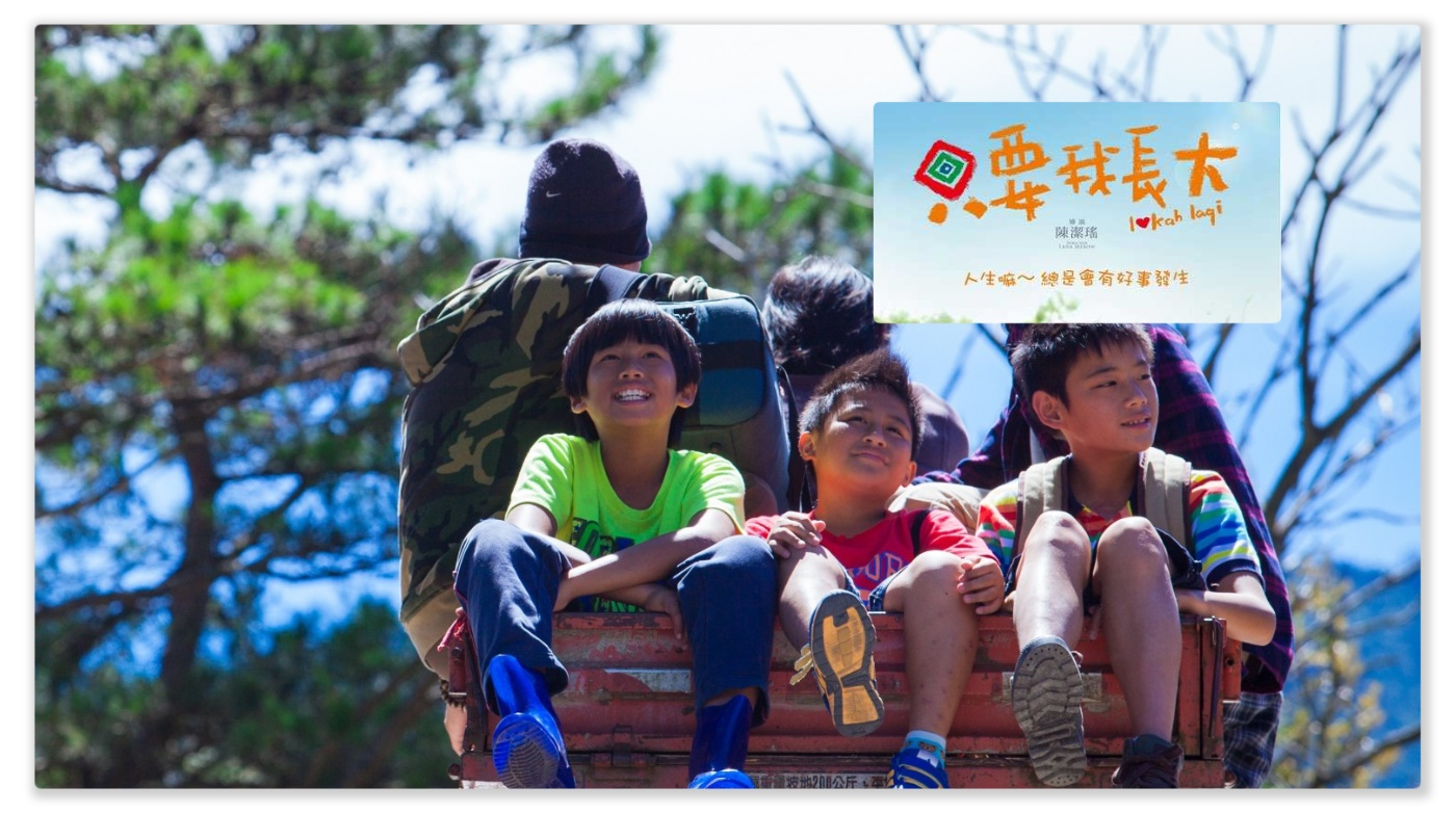 Hang in There, Kids! (2016), a Taiwanese film