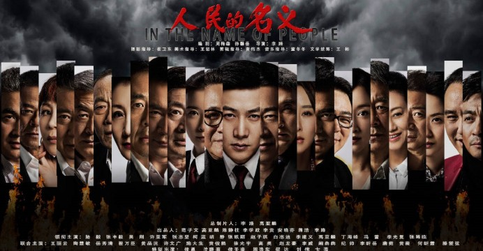 In the Name of the People (Chinese: 人民的名义)