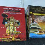 ஸ்ரீபாஷ்யம் - க.ஸ்ரீதரன் - நர்மதா பதிப்பகம்