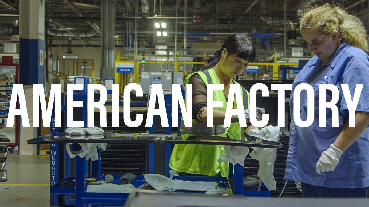 American Factory (美国工厂; 美國工廠) 2019