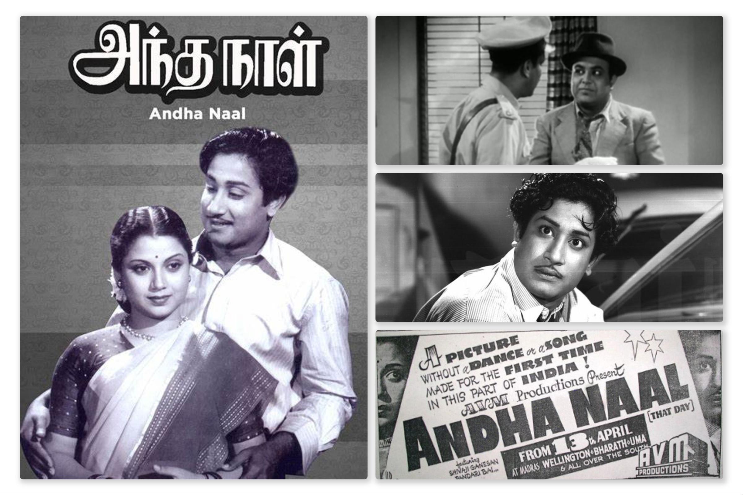 அந்த நாள் (1954)