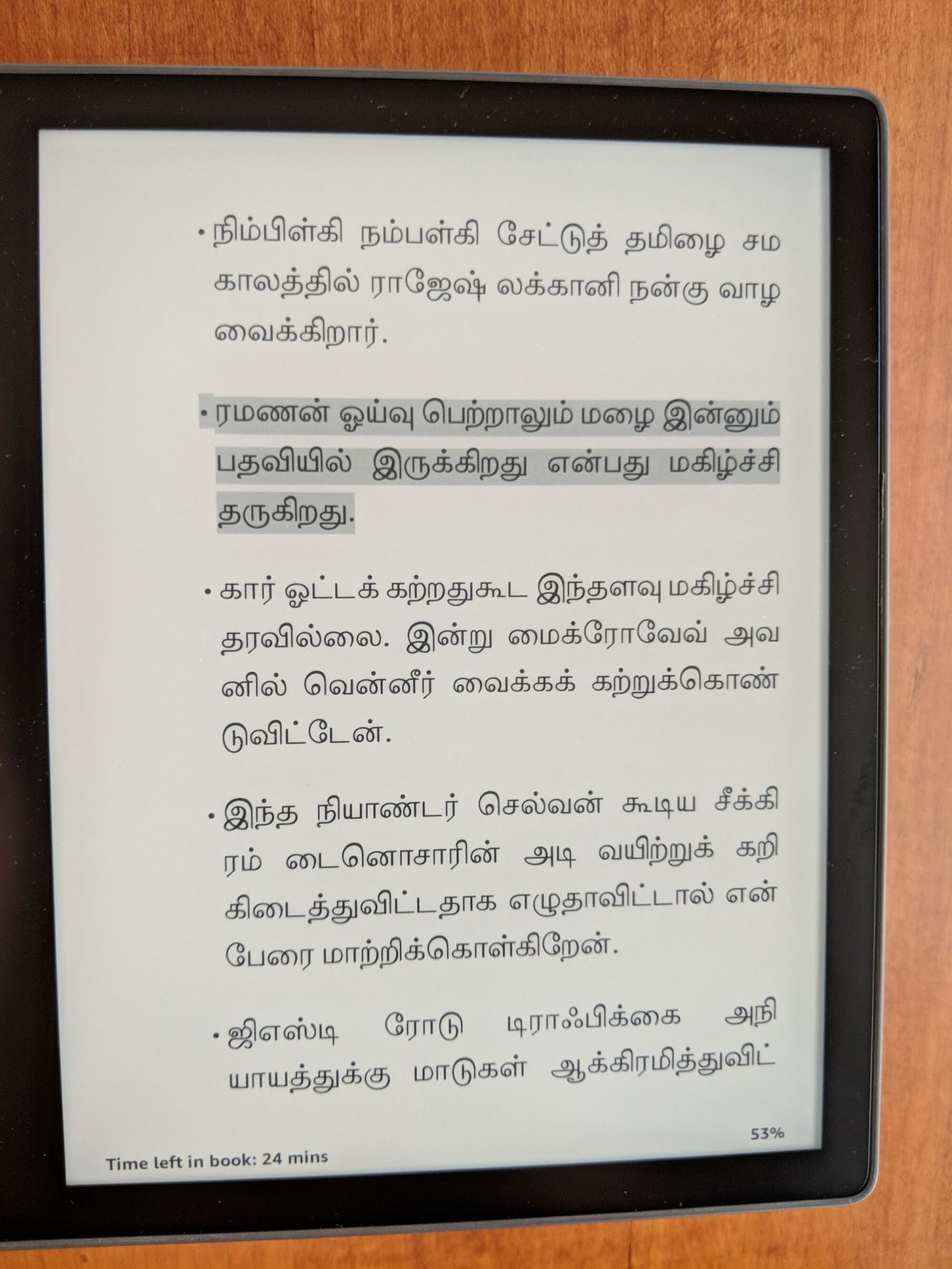 "Kindle Oasis 7"" showing a Tamil ebook"
