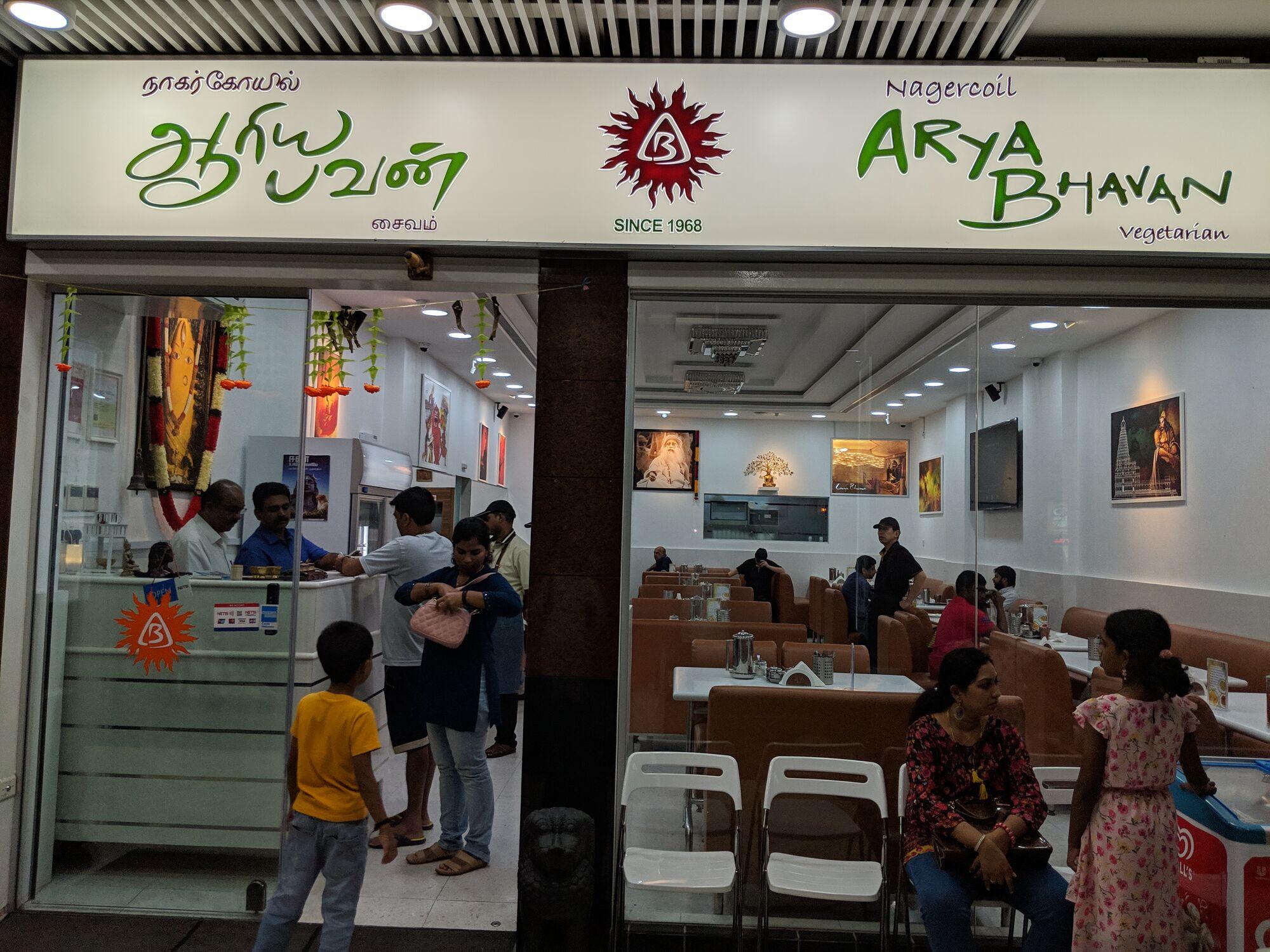Nagercoil Arya Bhavan Vegetarian, Singapore - நாகர்கோயில் ஆரிய பவன்