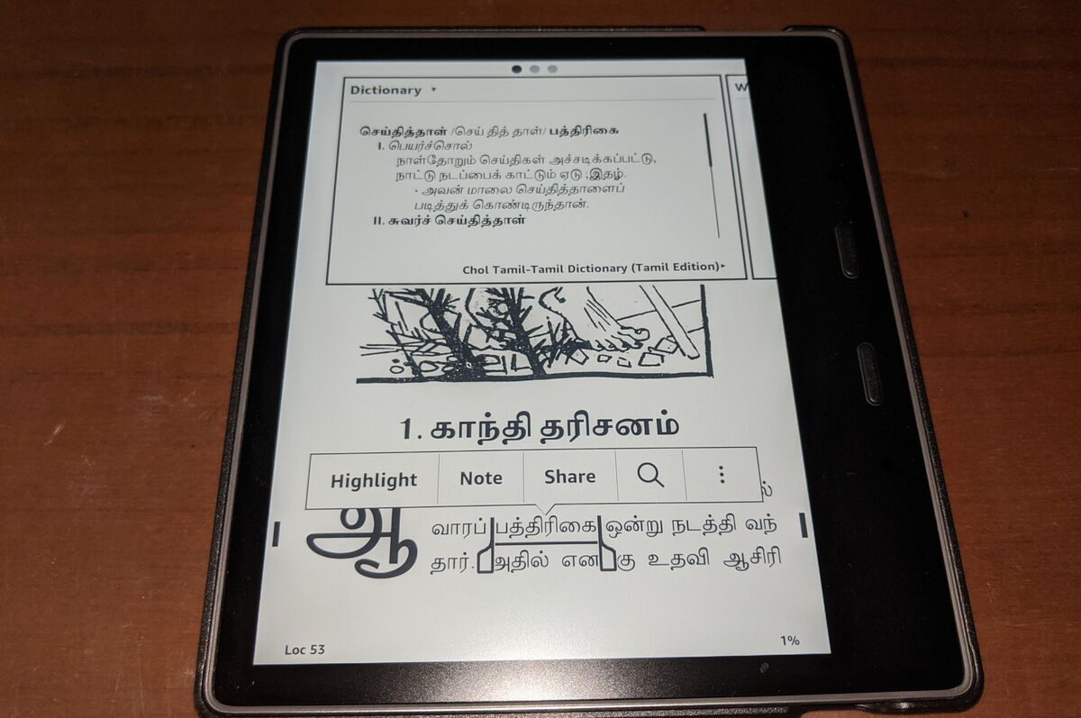 Kindle now ships with a full-featured Tamil Dictionary