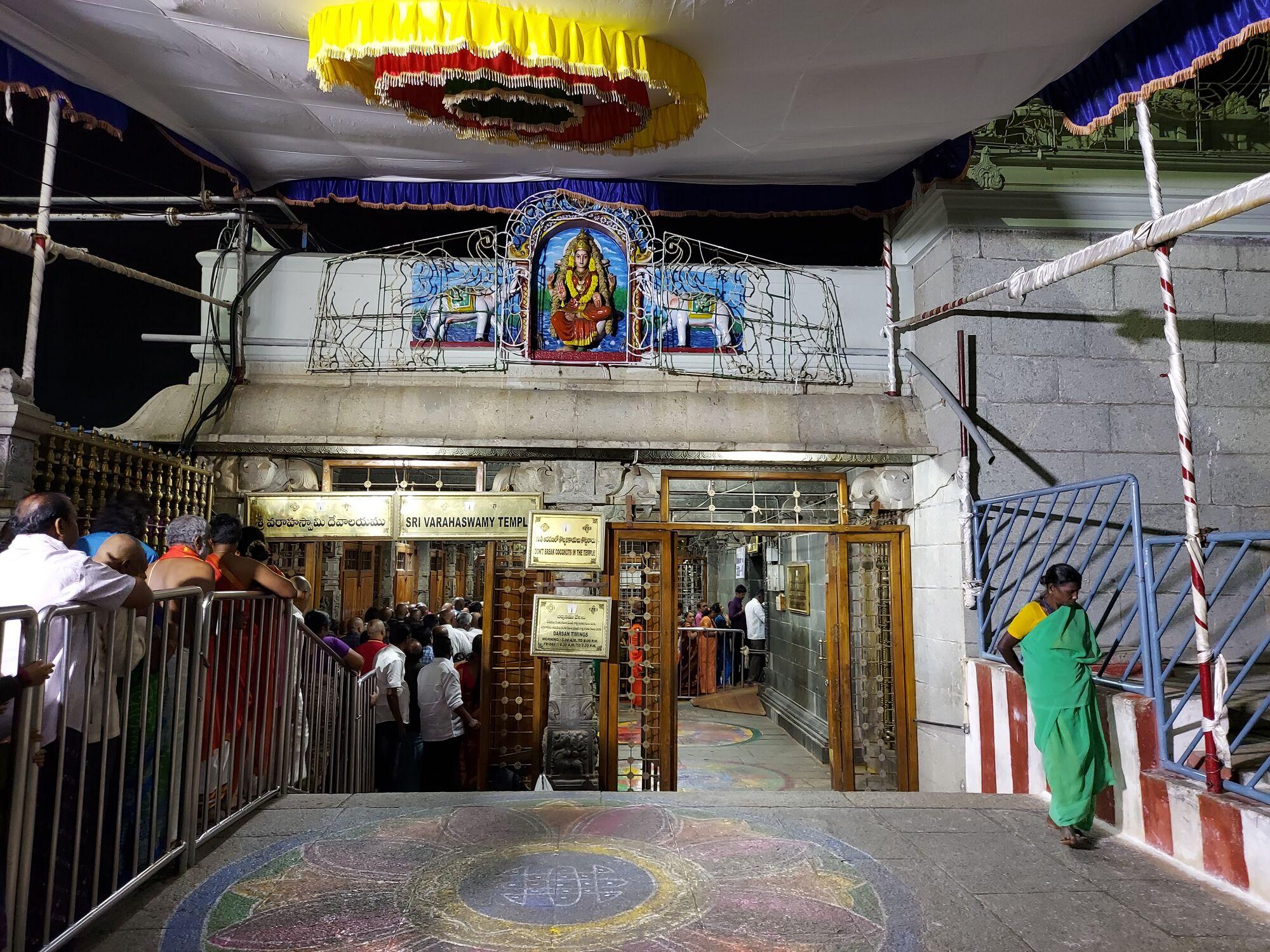 Tirupati Tirumala Sri Varahaswamy Temple - ஸ்ரீ வராஹ ஸ்வாமி திருக்கோயில்