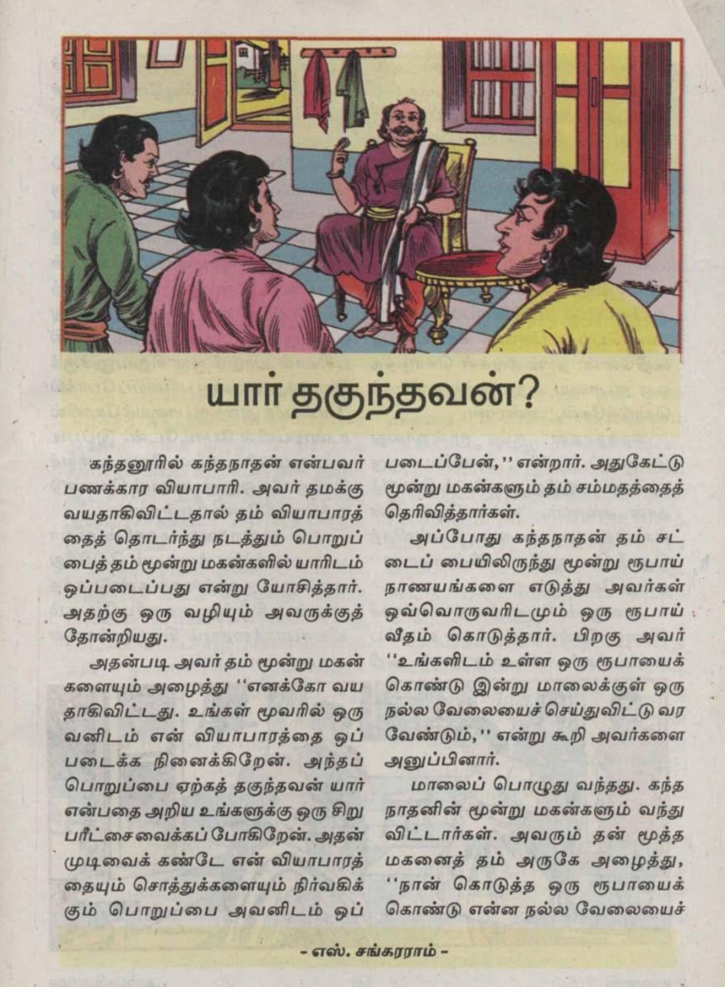 A story from the Tamil Edition Ambulimama (அம்புலிமாமா) - யார் தகுந்தவன்?