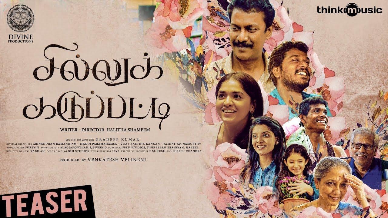 சில்லுக் கருப்பட்டி (2019)