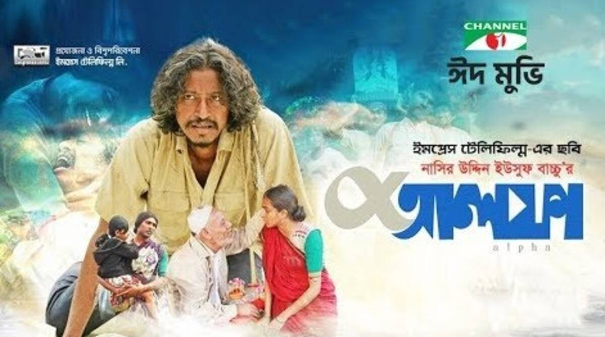 Alpha is a 2019 Bangladeshi film