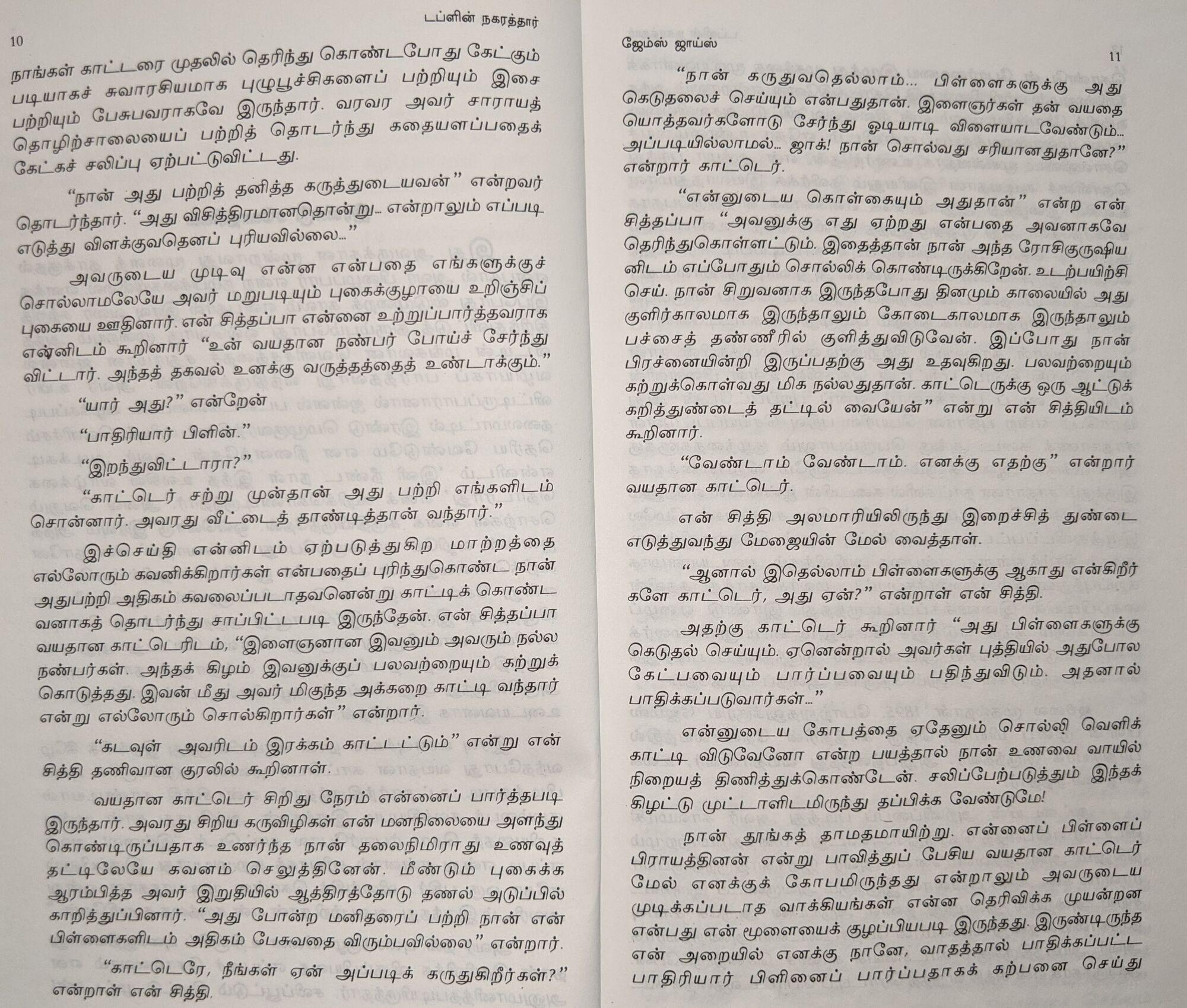 டப்ளின் நகரத்தார் - திரு க.ரத்னம் - பக்கம் 2 & 3