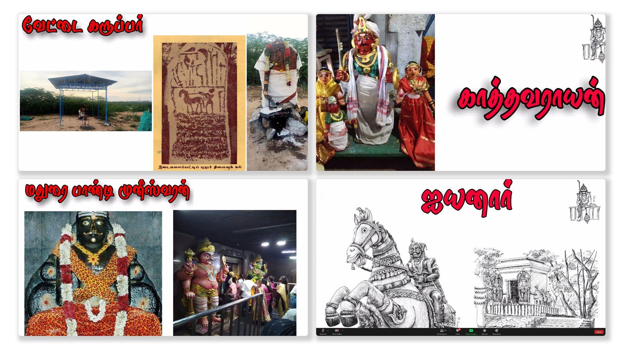 வேட்டை கருப்பர், காத்தவராயன், மதுரை பாண்டி முனீஸ்வரன், ஐயனார்