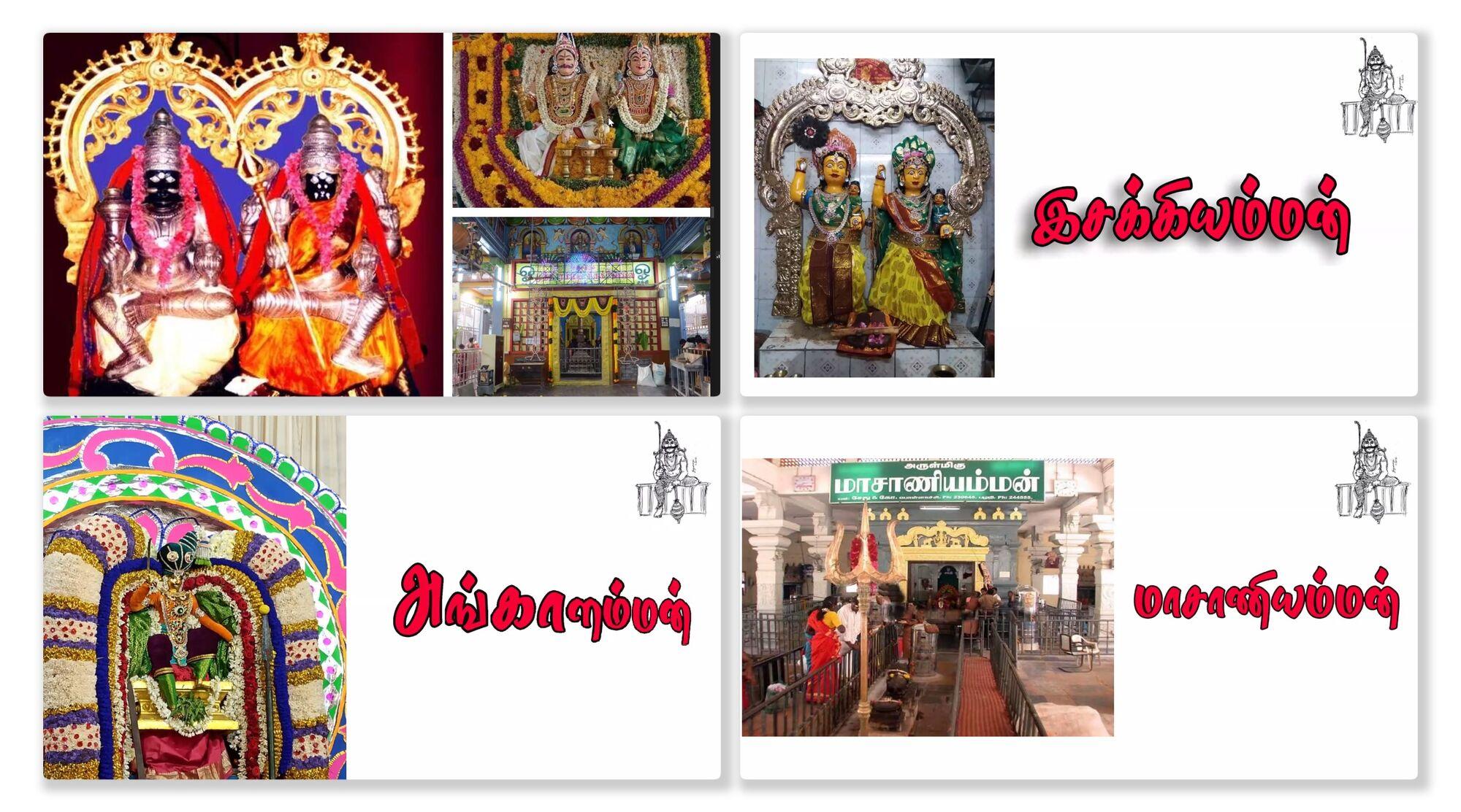 இசக்கியம்மன், அங்காளம்மன், மாசாணியம்மன்