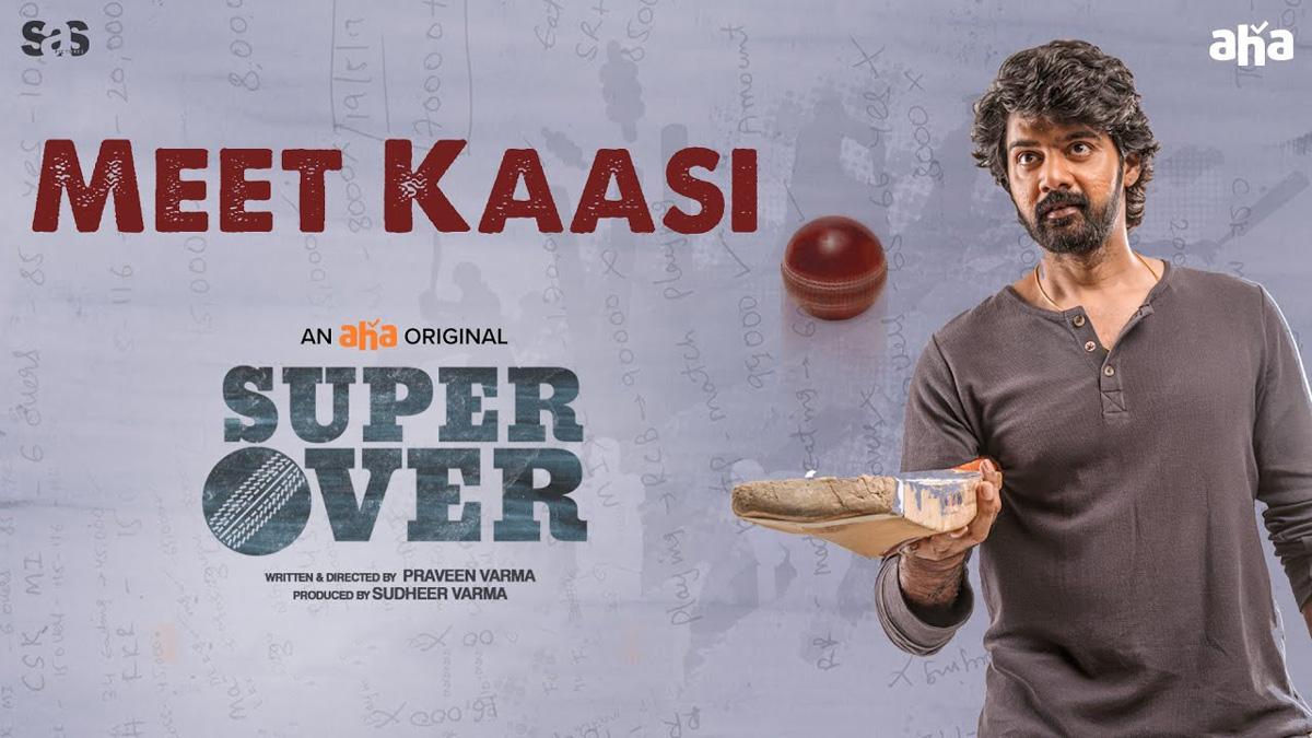 Super Over by Praveen Varma
